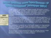 Саме з думкою про дітей, уже тяжко хворий, Шевченко складає і видає українськ...