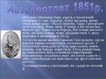 1851 року Шевченко бере участь у геологічній експедиції в гори Каратау. Довге...