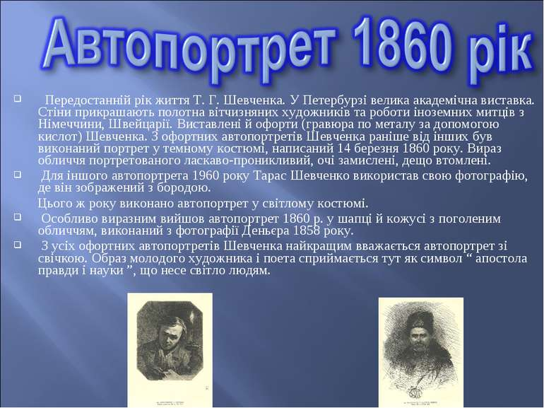 Передостанній рік життя Т. Г. Шевченка. У Петербурзі велика академічна вистав...