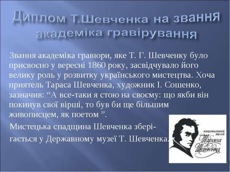 Звання академіка гравюри, яке Т. Г. Шевченку було присвоєно у вересні 1860 ро...