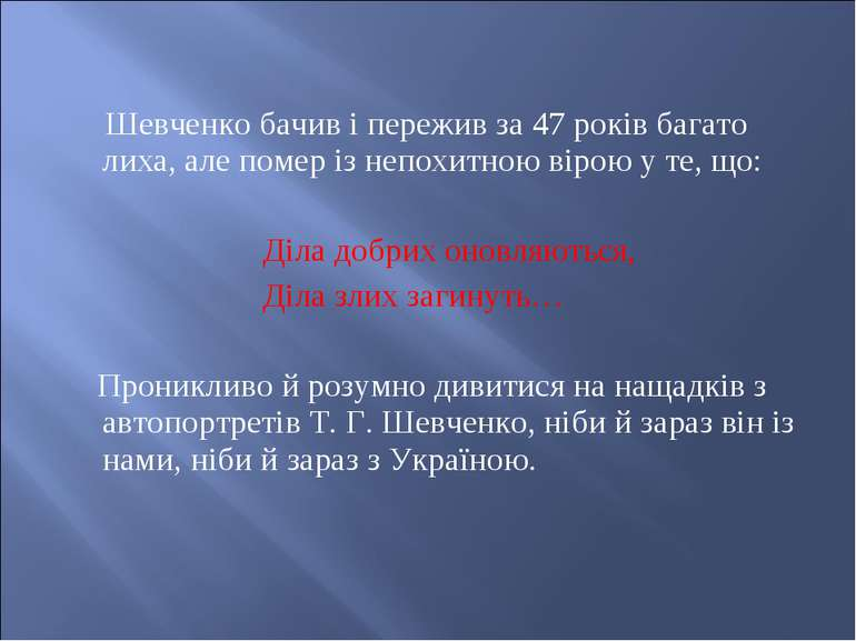 Шевченко бачив і пережив за 47 років багато лиха, але помер із непохитною вір...