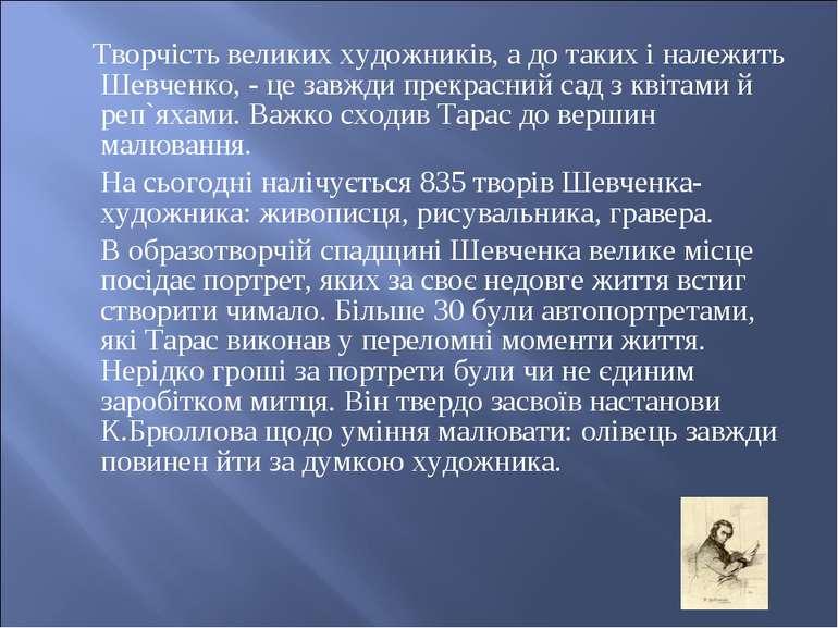 Творчість великих художників, а до таких і належить Шевченко, - це завжди пре...