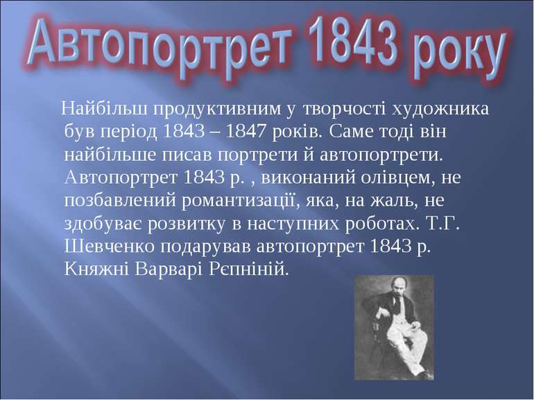 Найбільш продуктивним у творчості художника був період 1843 – 1847 років. Сам...