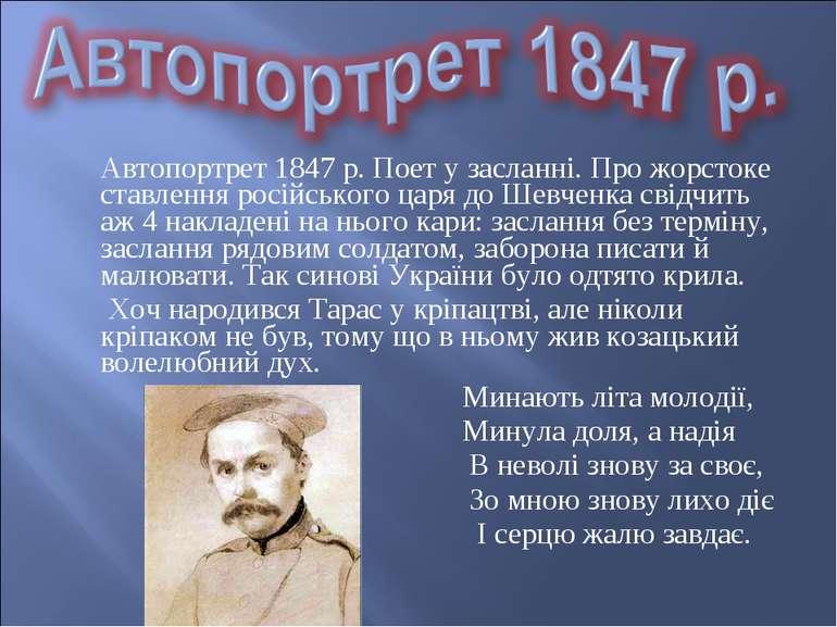 Автопортрет 1847 р. Поет у засланні. Про жорстоке ставлення російського царя ...