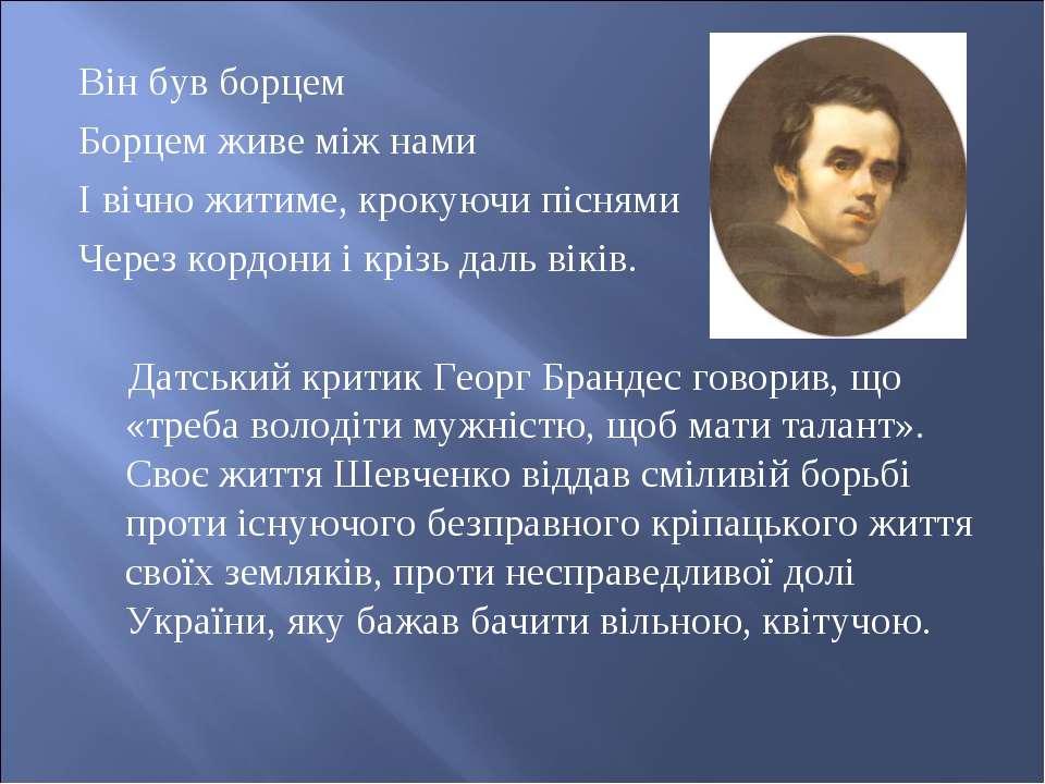Він був борцем Борцем живе між нами І вічно житиме, крокуючи піснями Через ко...