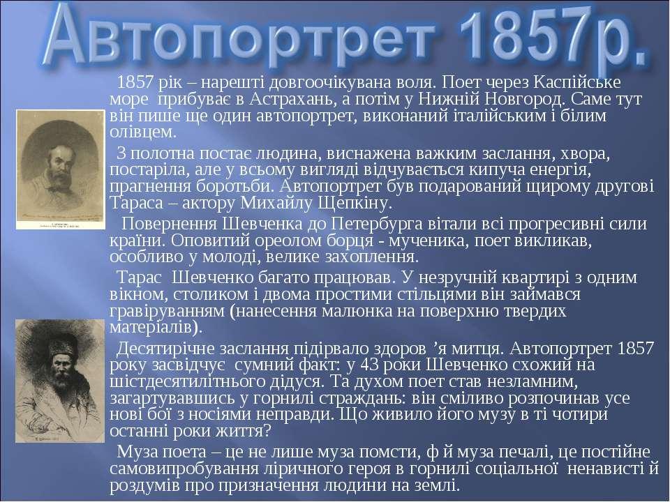 1857 рік – нарешті довгоочікувана воля. Поет через Каспійське море прибуває в...