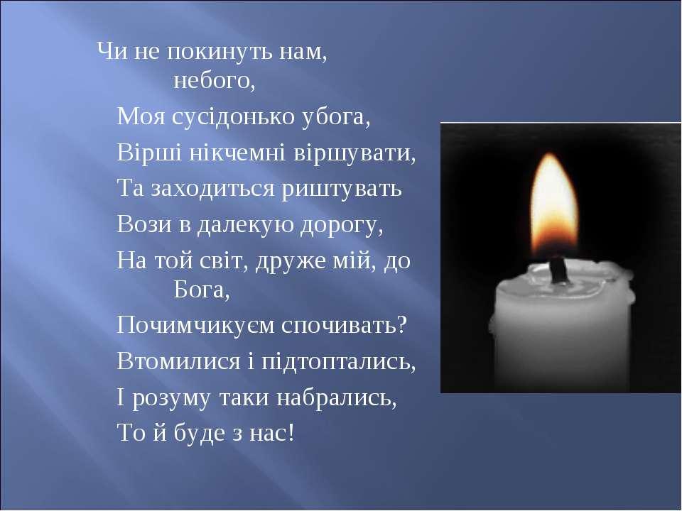 Чи не покинуть нам, небого, Моя сусідонько убога, Вірші нікчемні віршувати, Т...