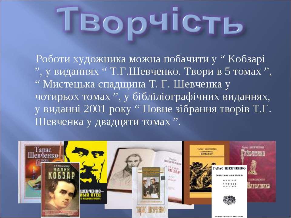 """Роботи художника можна побачити у """" Кобзарі """", у виданнях """" Т.Г.Шевченко. Тво..."""