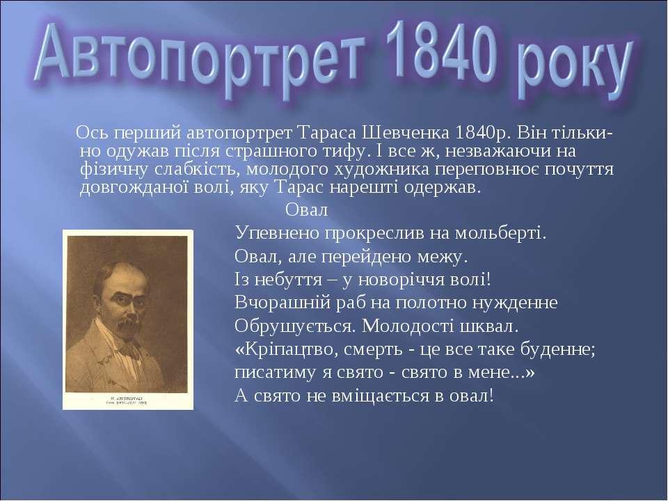 Ось перший автопортрет Тараса Шевченка 1840р. Він тільки-но одужав після стра...