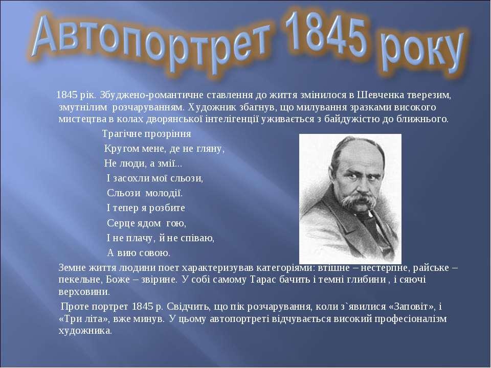 1845 рік. Збуджено-романтичне ставлення до життя змінилося в Шевченка тверези...