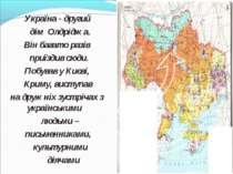 Україна - другий дім Олдріджа. Він багато разів приїздив сюди. Побував у Києв...