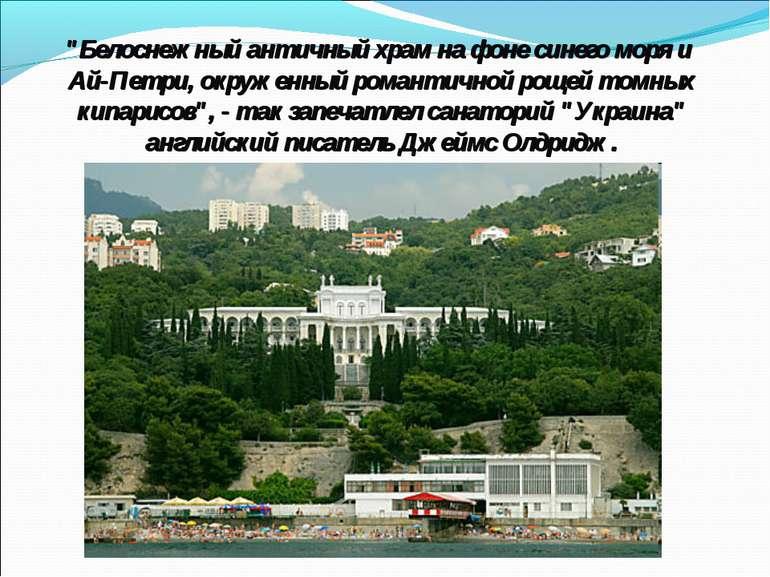 """""""Белоснежный античный храм на фоне синего моря и Ай-Петри, окруженный романти..."""