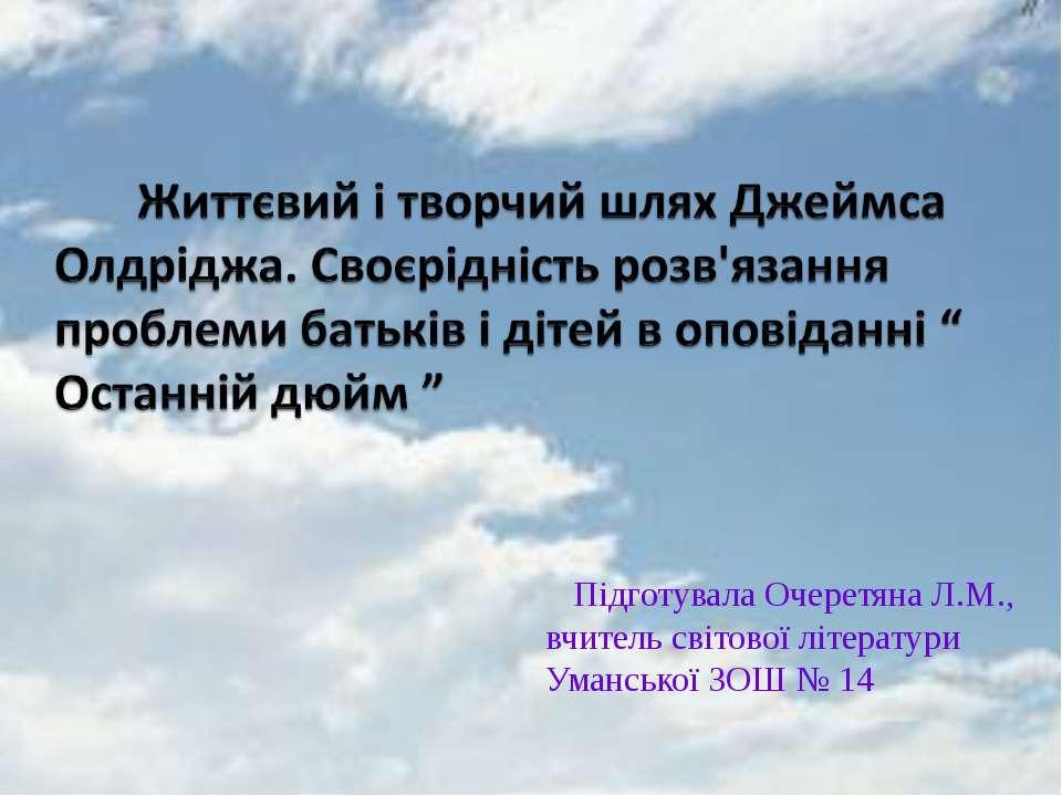 Підготувала Очеретяна Л.М., вчитель світової літератури Уманської ЗОШ № 14