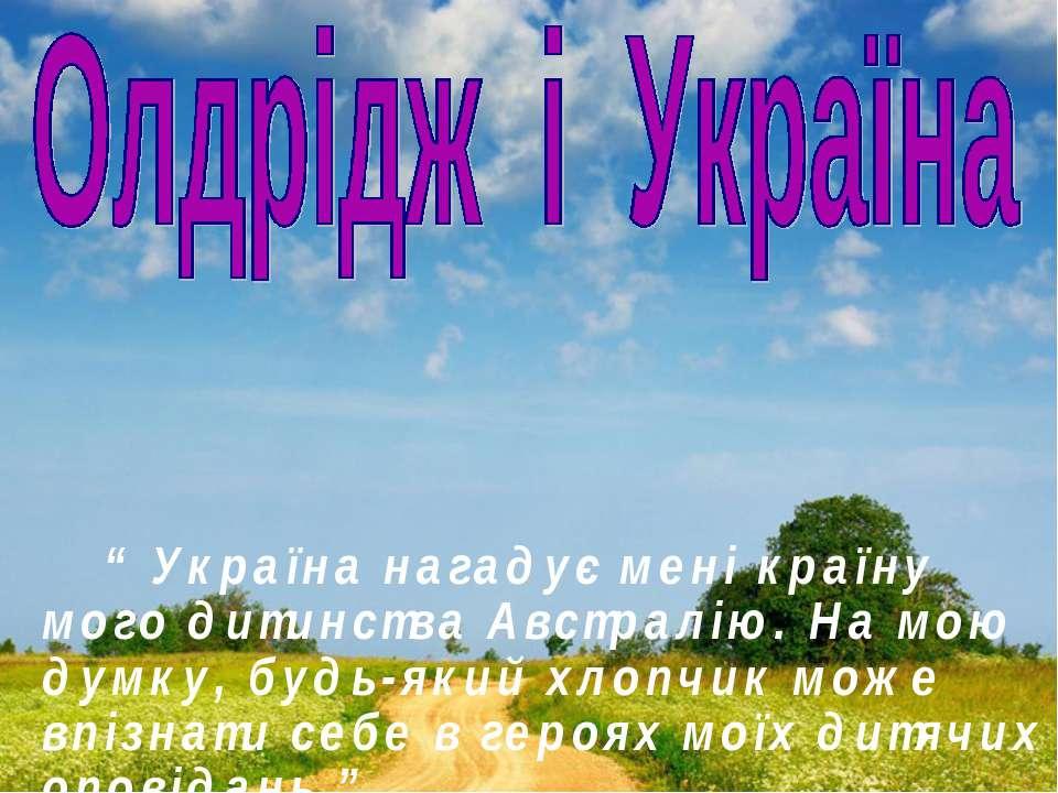 """"""" Україна нагадує мені країну мого дитинства Австралію. На мою думку, будь-як..."""