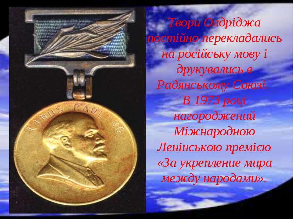 Твори Олдріджа постійно перекладались на російську мову і друкувались в Радян...