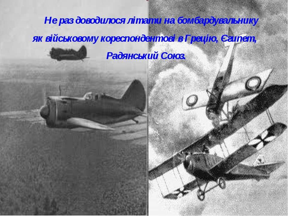 Не раз доводилося літати на бомбардувальнику як військовому кореспондентові в...