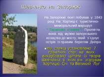 Шевченко на Запоріжжі На Запоріжжі поет побував у 1843 році. На Хортиці є тур...