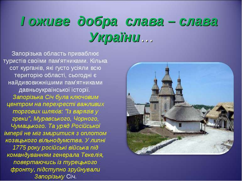І оживе добра слава – слава України… Запорізька область приваблює туристів св...