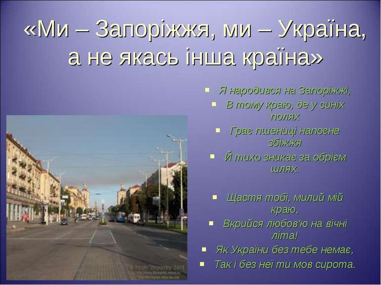«Ми – Запоріжжя, ми – Україна, а не якась інша країна» Я народився на Запоріж...