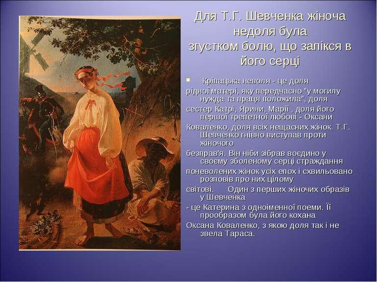 Для Т.Г. Шевченка жiноча недоля була згустком болю, що запiкся в його серцi К...