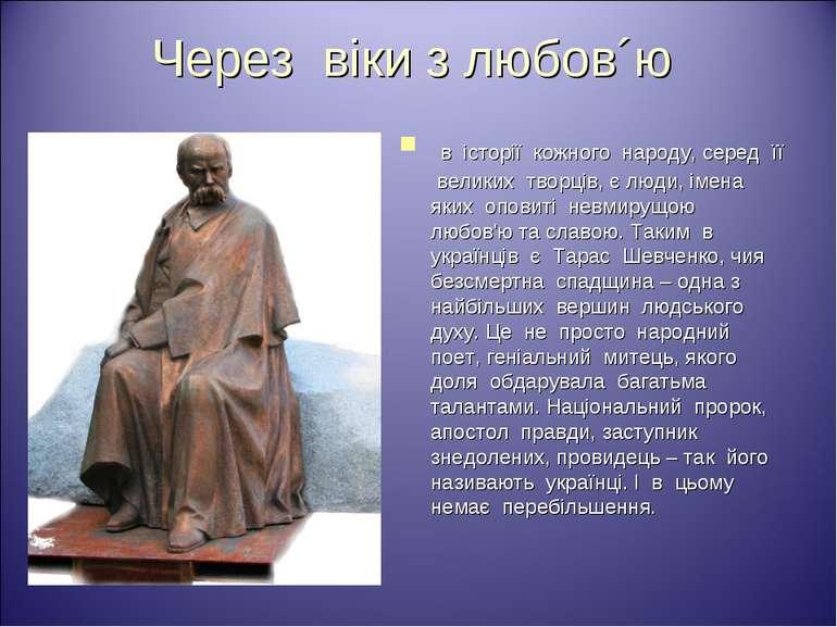Через віки з любов´ю в історії кожного народу, серед її великих творців, є лю...