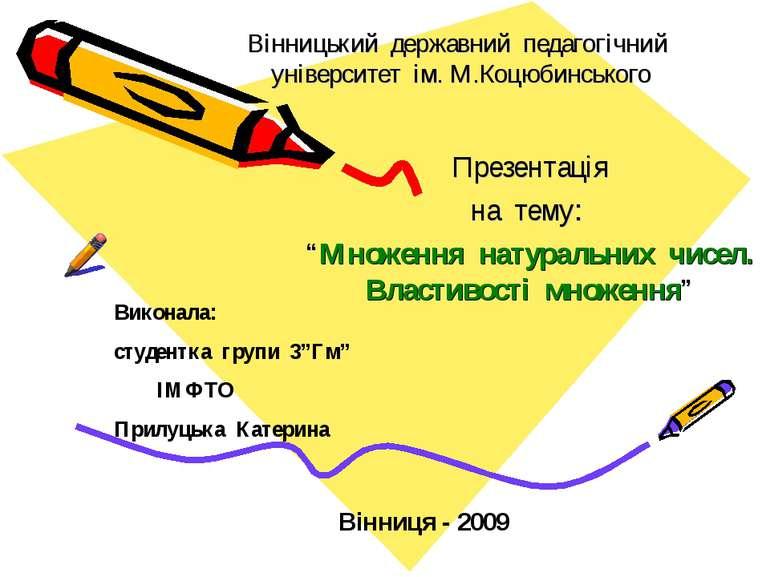 Вінницький державний педагогічний університет ім. М.Коцюбинського Презентація...
