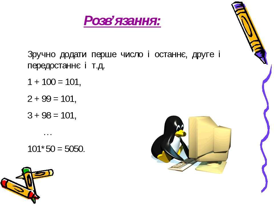 Розв'язання: Зручно додати перше число і останнє, друге і передостаннє і т.д....