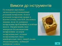 Вимоги до інструментів На токарних верстатах застосовують різноманітний різал...