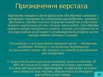 Призначення верстата Верстати токарної групи призначені для обробки зовнішніх...
