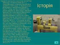 Історія Токарней верстает у простому вигляді був відом ще у ІІ тисячолітті до...