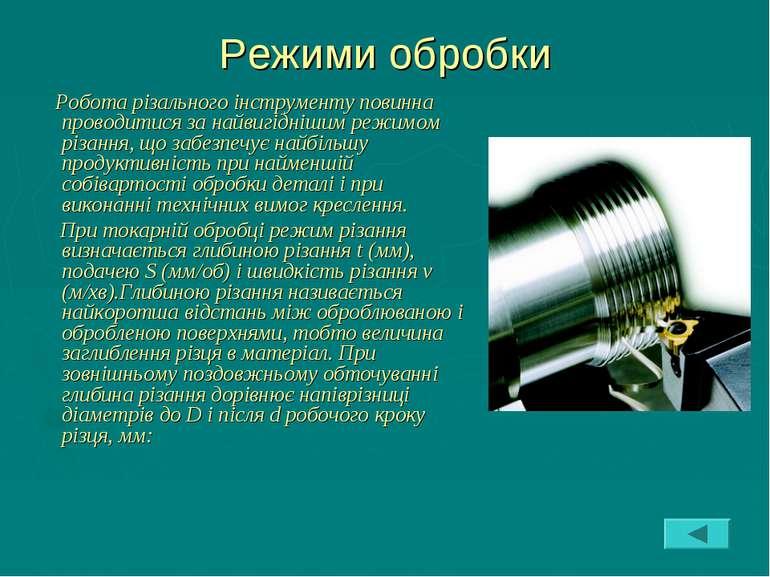 Режими обробки Робота різального інструменту повинна проводитися за найвигідн...