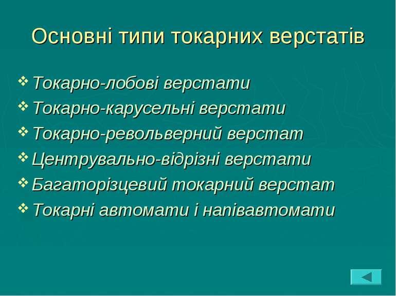 Основні типи токарних верстатів Токарно-лобові верстати Токарно-карусельні ве...