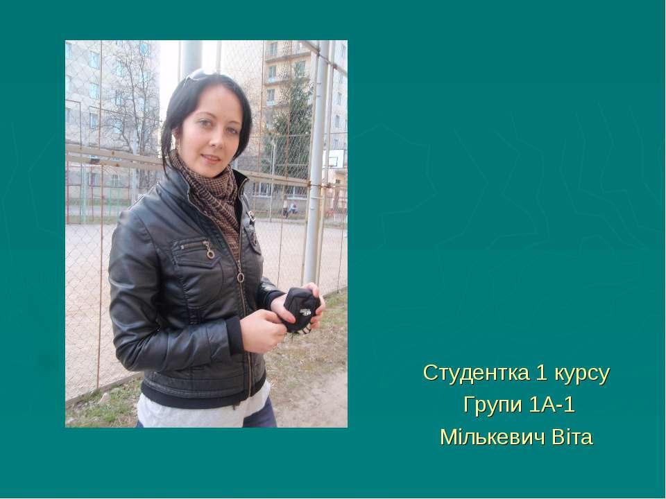 Студентка 1 курсу Групи 1А-1 Мількевич Віта