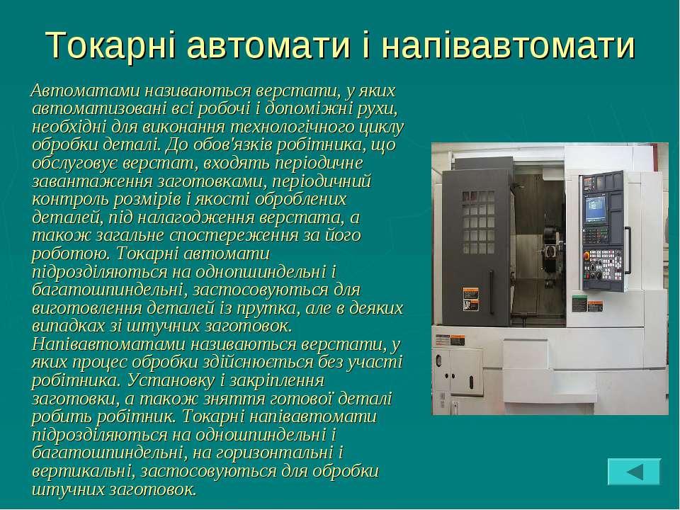 Токарні автомати і напівавтомати Автоматами називаються верстати, у яких авто...