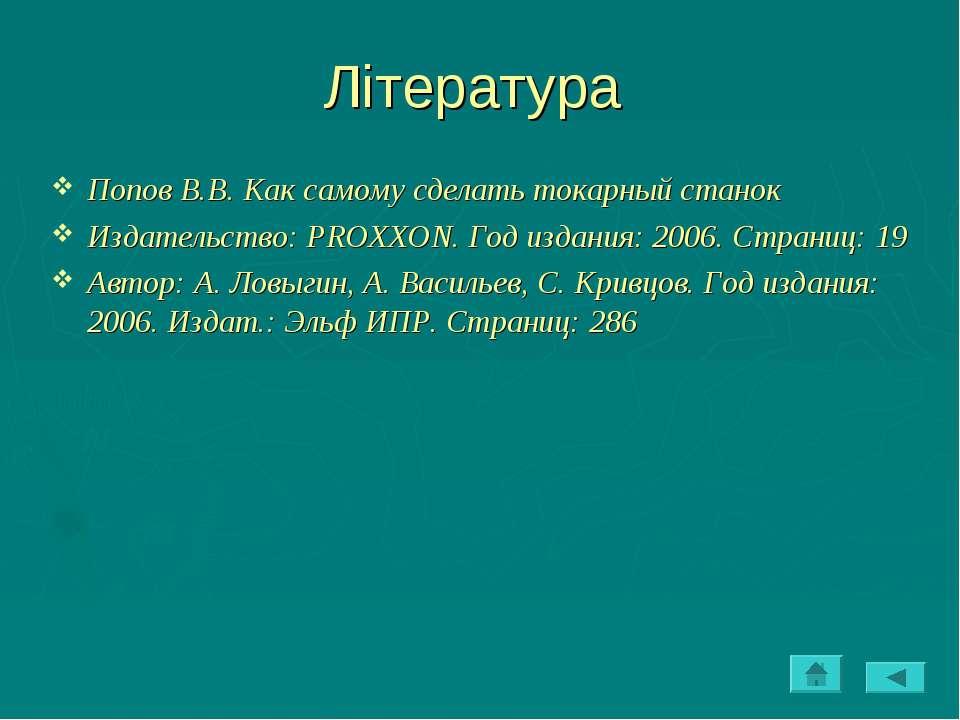 Література Попов В.В. Как самому сделать токарный станок Издательство: PROXXO...