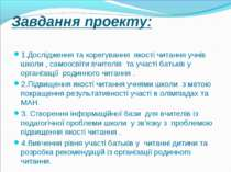 Завдання проекту: 1.Дослідження та корегування якості читання учнів школи , с...