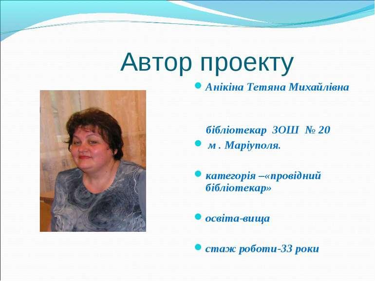Автор проекту Анікіна Тетяна Михайлівна  бібліотекар ЗОШ № 20 м . Маріуполя...