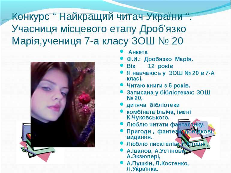 """Конкурс """" Найкращий читач України """". Учасниця місцевого етапу Дроб'язко Марія..."""
