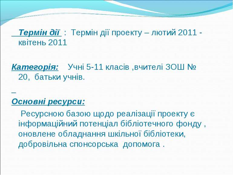Термін дії : Термін дії проекту – лютий 2011 - квітень 2011  Категорія: Учні...
