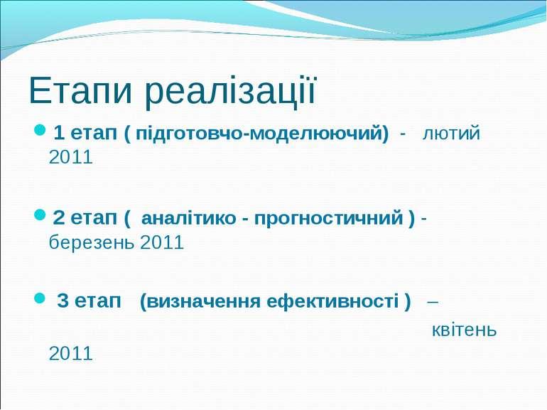 Етапи реалізації 1 етап ( підготовчо-моделюючий) - лютий 2011 2 етап ( аналіт...