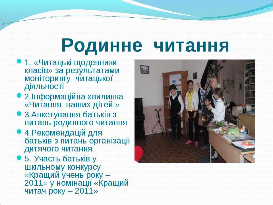 Родинне читання 1. «Читацькі щоденники класів» за результатами моніторингу чи...