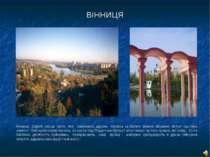 ВІННИЦЯ Вінниця. Дороге серцю місто, яке називають другим Києвом за багате зе...