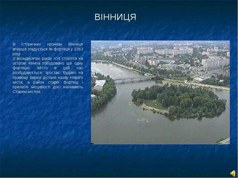 ВІННИЦЯ В історичних хроніках Вінниця вперше згадується як фортеця у 1363 роц...