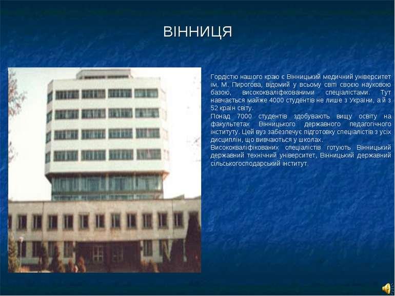ВІННИЦЯ Гордістю нашого краю є Вінницький медичний університет ім. М. Пирогов...