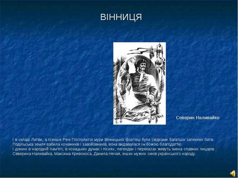 ВІННИЦЯ І в складі Литви, а пізніше Речі Посполитої мури Вінницької фортеці б...