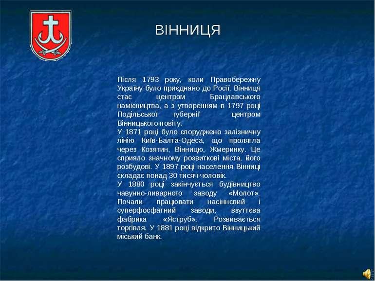 ВІННИЦЯ Після 1793 року, коли Правобережну Україну було приєднано до Росії, В...