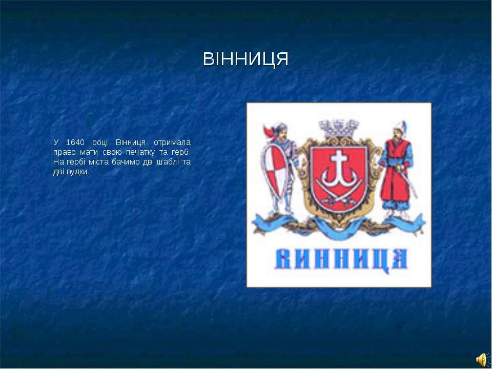 ВІННИЦЯ У 1640 році Вінниця отримала право мати свою печатку та герб. На герб...