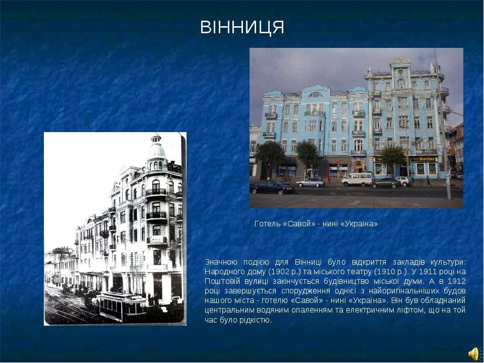 ВІННИЦЯ Значною подією для Вінниці було відкриття закладів культури: Народног...