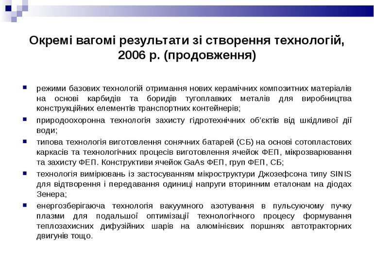 Окремі вагомі результати зі створення технологій, 2006 р. (продовження) режим...