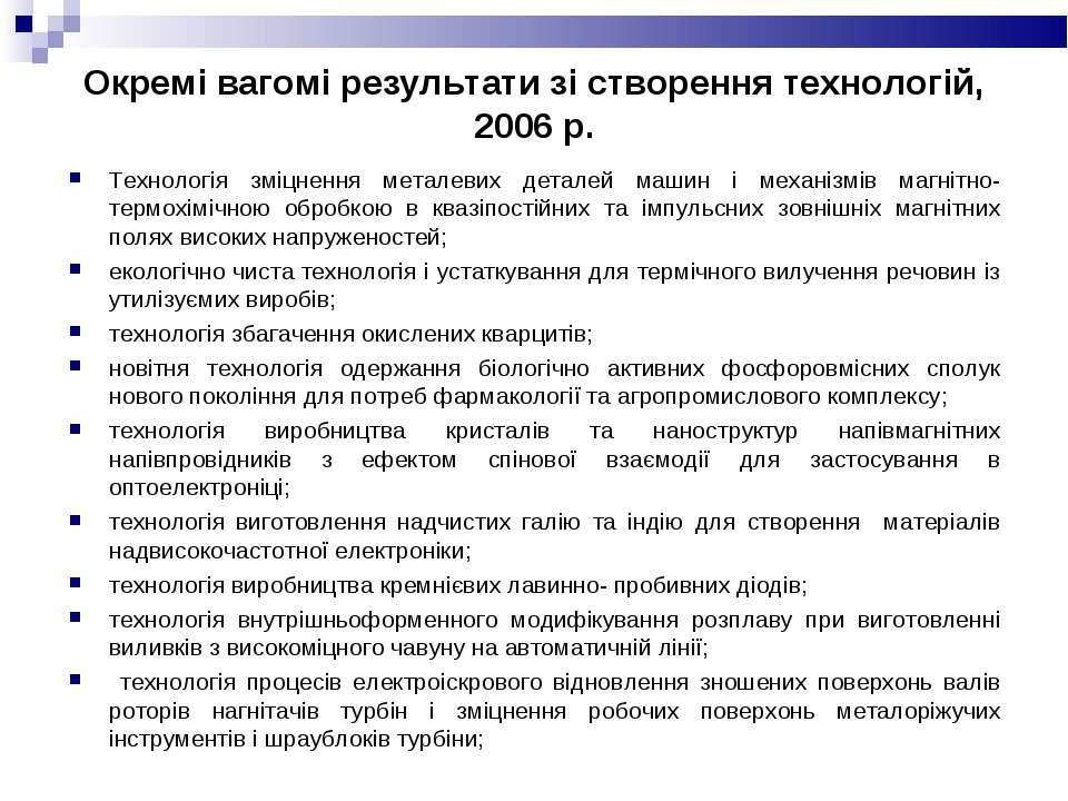 Окремі вагомі результати зі створення технологій, 2006 р. Технологія зміцненн...
